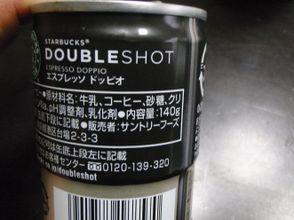 081210cancoffee2