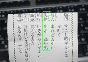 090110omikuji