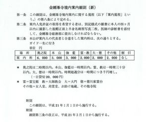 090525honzan2