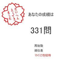 090908kanji331