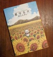 090915hoshimamoruinu_2