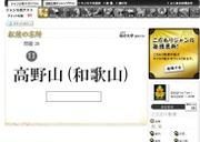 091118kanjikoyasan